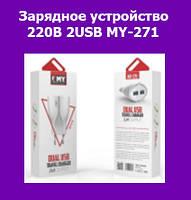 Зарядное устройство 220В 2USB MY-271!Опт