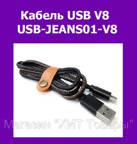 Кабель USB V8 USB-JEANS01-V8!Опт, фото 2
