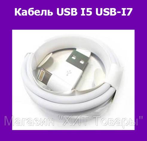 Кабель USB I5 USB-I7, фото 2