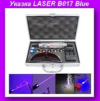 Указка LASER B017 Blue,1200 МВт синий лазерный указатель фонарик,Лазерная указка Blue