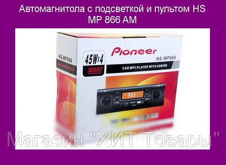 Автомагнитола с подсветкой и пультом HS MP 866 AM, фото 2