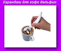 Карандаш для рисования на кофе дельфин QL-601,Карандаш бариста,Карандаш для кофе!Опт
