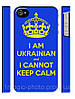 Чехол I am Ukrainian and  i cannot keep calm для iPhone 4/4s