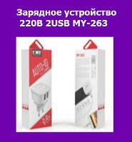 Зарядное устройство 220В 2USB MY-263!Опт