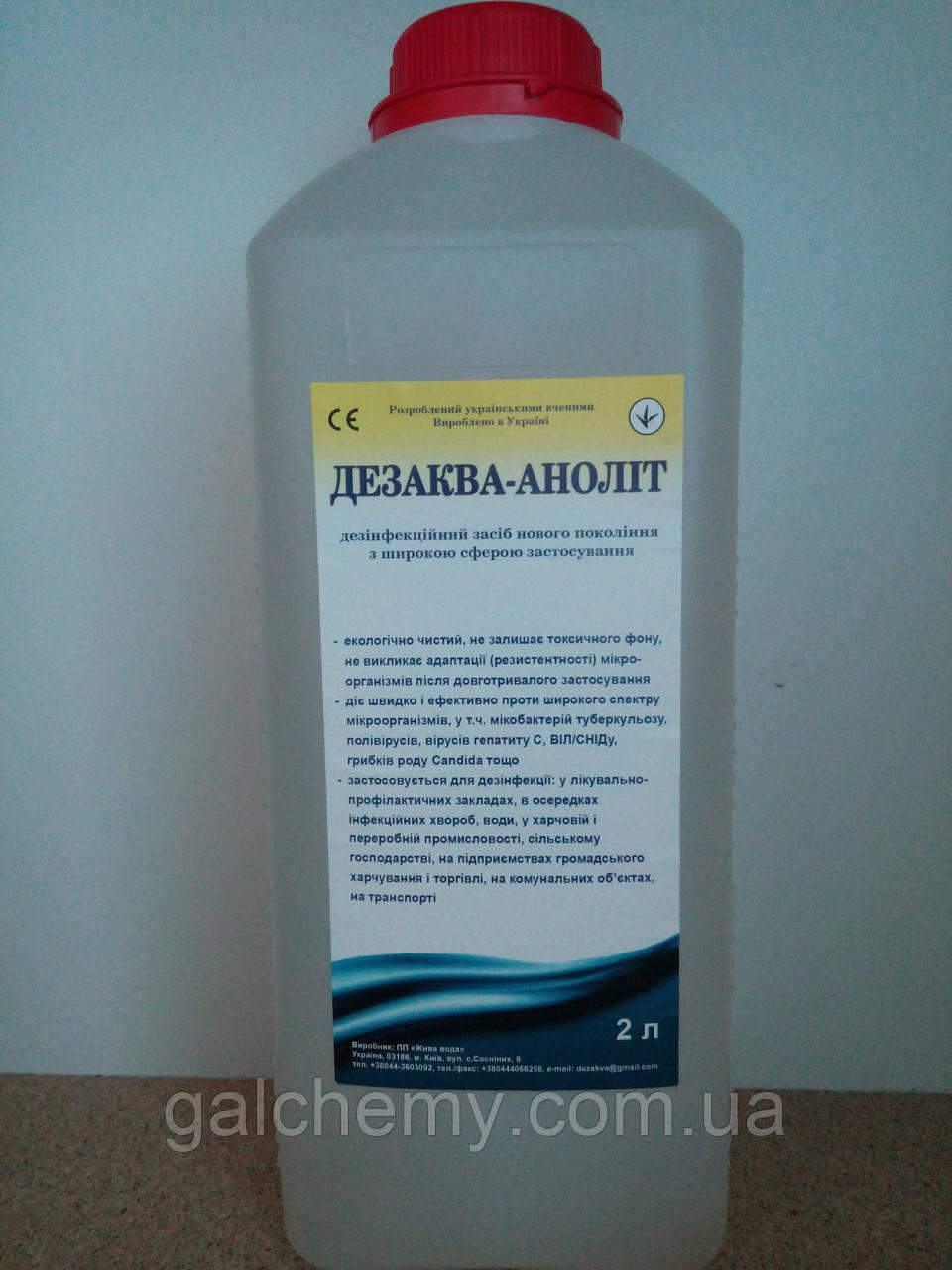 Засіб для дезінфекції та видалення запаху Дезаква-Аноліт 2л.