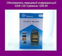Обогревателькварцевый инфракрасный NSB-120 3 режима 1200 Вт!Опт