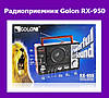 Радиоприемник Golon RX-950