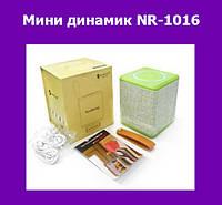 Мини динамик NR-1016