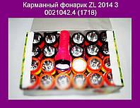 Карманный фонарик ZL 2014 3 0021042.4 (1718)