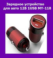 Зарядное устройство для авто 12В 1USB MY-118!Опт