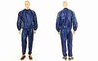 Костюм для похудения (весогонка) Sauna Suit ST-0025 (полиэстер, р-р XL-3XL-52-58, серый)