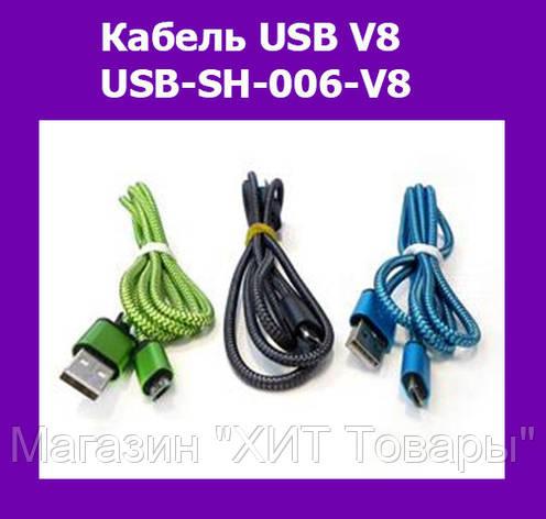 Кабель USB V8 USB-SH-006-V8!Опт, фото 2