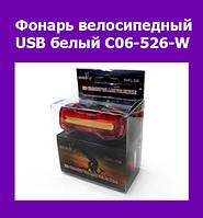 Фонарь велосипедный USB белый C06-526-W!Акция