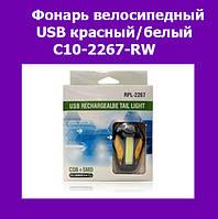 Фонарь велосипедный USB красный/белый C10-2267-RW!Акция