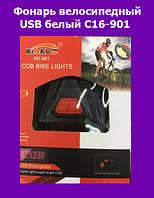 Фонарь велосипедный USB белый C16-901!Акция