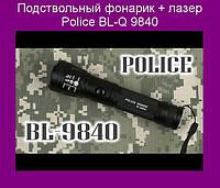 Подствольный фонарик + лазер Police BL-Q 9840