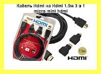 Кабель Hdmi на Hdmi 1.5м 3 в 1 micro mini hdmi!Акция