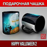 """Чашка """"Happy Halloween 2"""""""