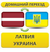 Домашний Переезд из Латвии в Украину