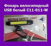 Фонарь велосипедный USB белый C11-011-W!Акция