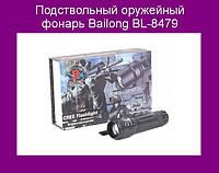 Подствольный оружейный фонарь Bailong BL-8479!Опт