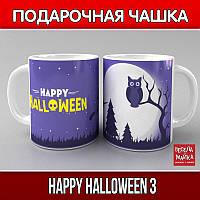 """Чашка """"Happy Halloween 3"""""""