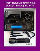 Подствольный оружейный фонарь Bailong BL-8479!Акция