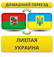 Домашний Переезд из Лиепая в Украину