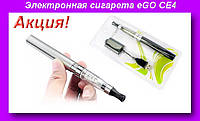 Электронная сигарета eGO CE4,Электронная сигарета,Электронка,Электронная сигарета маленькая!Акция