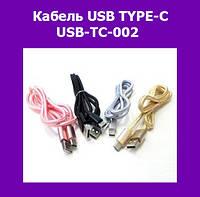 Кабель USB TYPE-C USB-TC-002