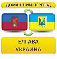 Домашний Переезд из Елгавы в Украину