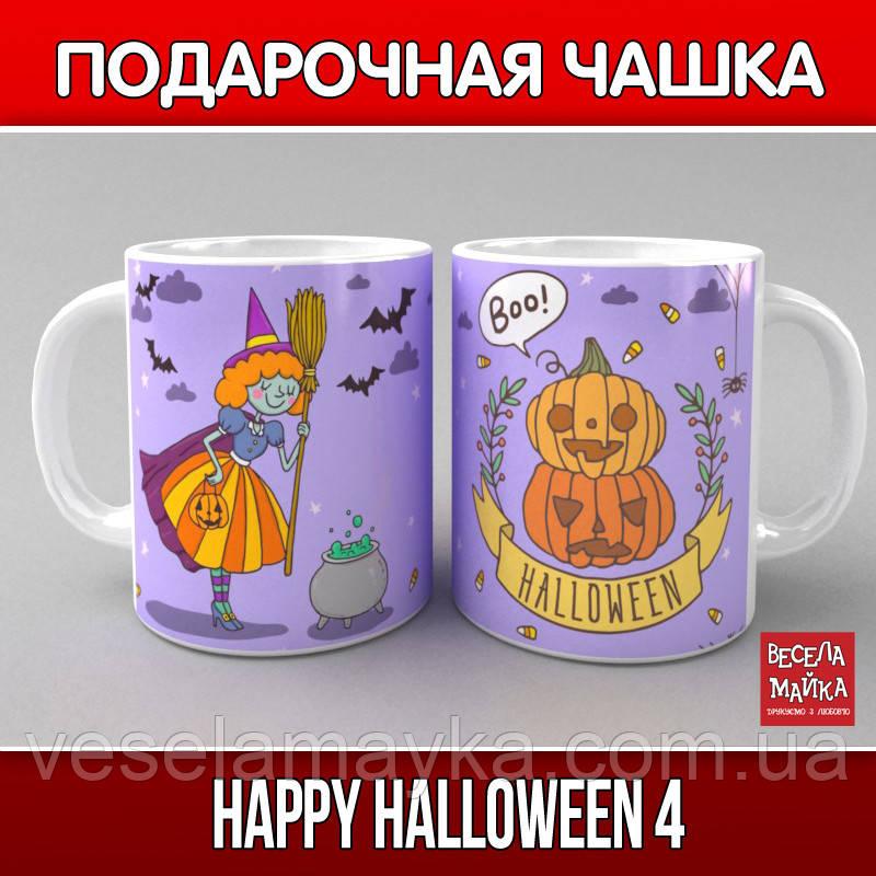 """Чашка """"Happy Halloween 4"""""""
