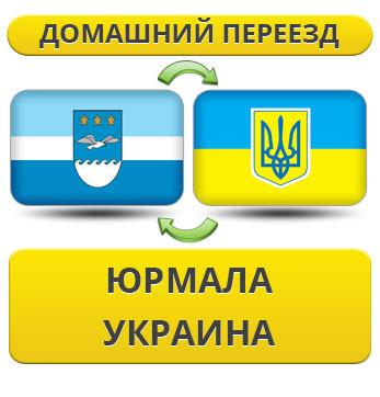 Домашний Переезд из Юрмалы в Украину