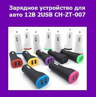 Зарядное устройство для авто 12В 2USB CH-ZT-007!Опт