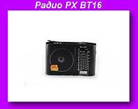 Радио PX BT16 bluetooth работает на аккумуляторе  BL 5C,Радио,Радиоприемник