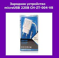 Зарядное устройство microUSB 220В CH-ZT-004-V8!Акция