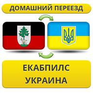 Домашний Переезд из Екабпилса в Украину