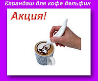 Карандаш для рисования на кофе дельфин QL-601,Карандаш бариста,Карандаш для кофе!Акция