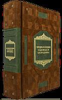 Книга - бестселлер Октябрины и Александра Ганичкиных ЭНЦИКЛОПЕДИЯ САДОВОДА И ОГОРОДНИКА