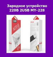 Зарядное устройство 220В 2USB MY-228!Акция