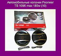 Автомобильные колонки Peoneer TS 1096 max 180w (10)!Опт