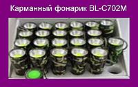 Карманный фонарик BL-C702M!Акция