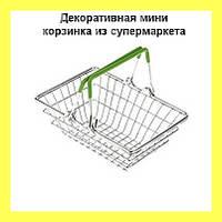 Декоративная мини корзинка из супермаркета!Акция