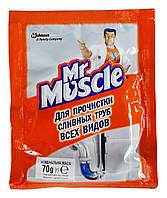 Чистящее средство Mr.Muscle для прочистки сливных труб всех видов - 70 г.