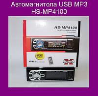 Автомагнитола USB MP3 HS-MP4100!Акция