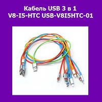 Кабель USB 3 в 1 V8-I5-HTC USB-V8I5HTC-01!Акция