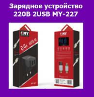 Зарядное устройство 220В 2USB MY-227!Акция