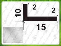 10*15*2. Уголок алюминиевый разносторонний Без покрытия. Длина 3,0м и 6,0м.