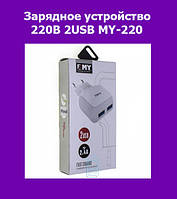 Зарядное устройство 220В 2USB MY-220!Акция