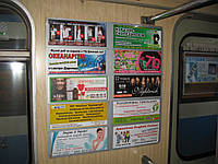 Киев. Реклама в метро, 705 вагонов